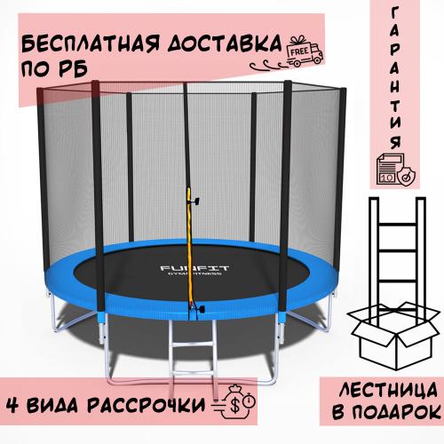 Батут Funfit 252 см - 8ft с внешней сеткой и лестницей