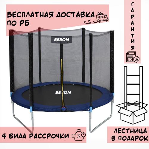 Батут Bebon Sports 8ft (244 см) с внешней сеткой и лестницей