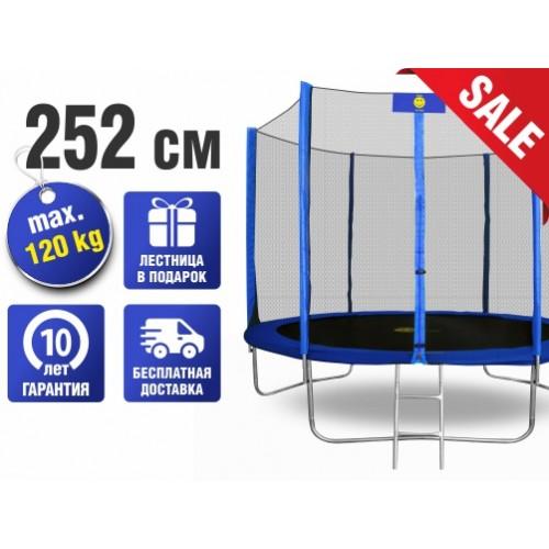 Батут SMILE 252 см - 8ft с защитной сеткой и лестницей (синий)