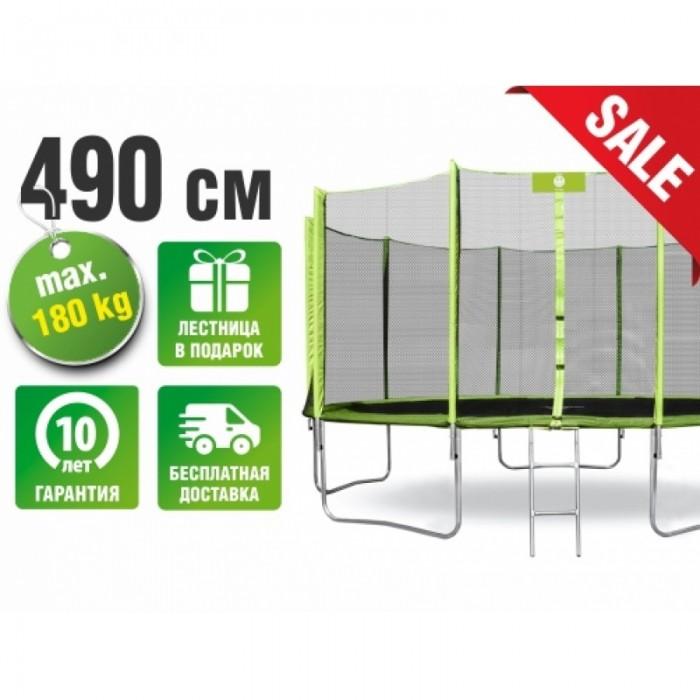 Батут SMILE 490 см - 16ft с защитной сеткой и лестницей купить в Минске