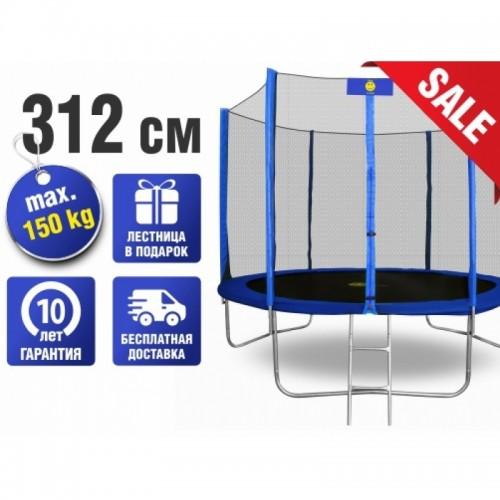 Батут SMILE 312 см - 10ft с защитной сеткой и лестницей (синий)